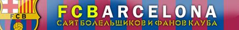 Barcaman.ru русскоязычный сайт болельщиков и фанов команды