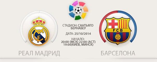 Боруссия д реал мадрид онлайн трансляция матча 24 октября