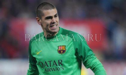 Барселона поблагодарила завершившего карьеру Вальдеса
