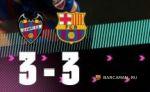 Леванте 3-3 Барселона