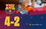 Барселона 4-2 Реал Сосьедад