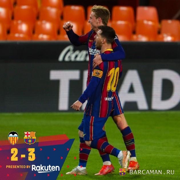 Валенсия 2-3 Барселона